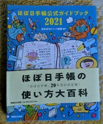 Hobonichi Techo Official Guidebook 2021 ほぼ日手帳公式ガイドブック2021 $24.00