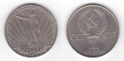 Russia Ussr 1 Rouble Unc Coin 1982 Year Y190.1 Lenin 60th Anni Revolution