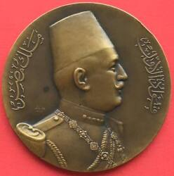 Egypt Bronze Medal Of Intern Geographical Conference - King Fuad 1925 Rare