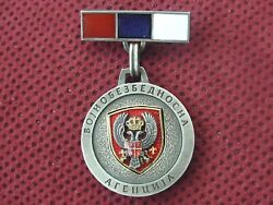 Republic Of Serbia - Serbian Army - Military Security Agency Silver Medal - Rrr