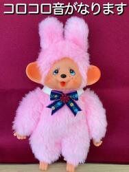 Monchhichi Wind Monkeys With Corocoro Sound Pink From Japan