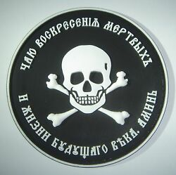 Baklanov ataman skull flag morale PVC patch with contact tape (hook and loop)