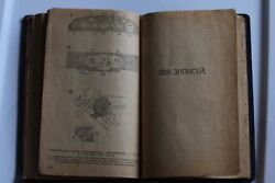 Antique Rare Russian Revolution Drivers Instruction Book 1917 Imperial Technical