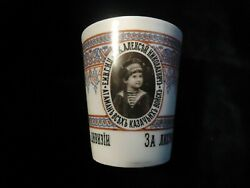 Russian Cup Kuznetsov Porcelain Factory With A Portrait Of Alexei Nikolaevich