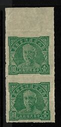 China 1940s Lin Sen Savings Stamp Rouletted/laid Paper Mint No Gum - Lot 100117