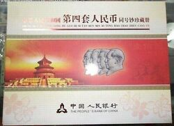 Valuable China Fourth Version Rmb Currency Yuan Money W/same Banknotes Number