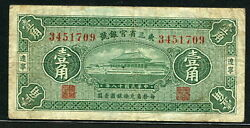 China Provincial Bank Of The Three Eastern Provinces 1929, 10 Cents, S2959a,