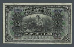 Russia Government Credit Note 25 Rubles 1918, P-39aa W/ Signatures, Embossed Unc