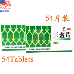 2 Boxes Of Cystitis,urinary Infection,nephritis San Jin Pian 三金片 - Us Seller