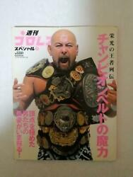 Used Weekly Pro-wrestling Special 7 Championship Belt Book B.b.mook 2001