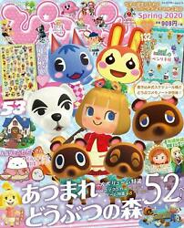 Animal Crossing New Horizons Special Issue Kids Mag W/ Dairy And Stickers Japan
