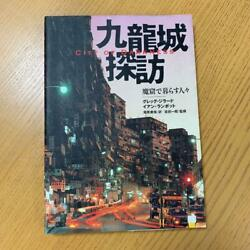 Used Photo Book City Of Darkness Life In Kowloon Walled City