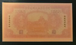 1939 Communist Party Of China Occupied Shanganning Region Paper Bill 1 Yuan