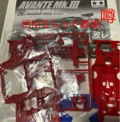 Mini 4Wd Avante Mk For Korea Only Old Ms Chassis Fastest $165.80