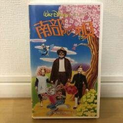 Disney Splash Mountain Southern Song Vhs Japanese Dubbed Version Out Of Print