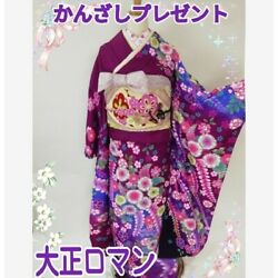 All Furisode Safety Set Hair Ornaments Present Adult Ceremony Support Price