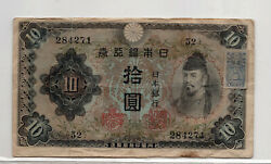 Wwii Japan Japanese 10 Yen Paper Money With Stamp Currency Banknote Id51