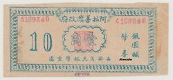 Rare Inner Mongolia Alashanqi 1 Jiao10 C Banknote Issued In 1949 Circulated
