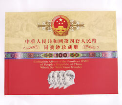 China The Fourth Set Of Rmb Paper Money Collection Banknotes Whole Set And Album