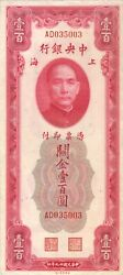 1930 100 Customs Gold Units China Chinese Currency Unc Banknote Note Bill Cash