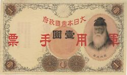 1938 1 One Yen China Japanese Military Currency Aunc Banknote Note Bill Cash Ww2