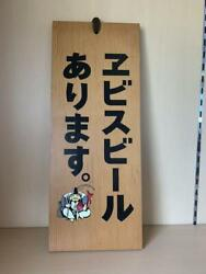 Ebisu Beer Store Wooden Signboard Display Rare From Japan Free Shipping