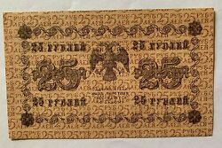 Russia 25 Rubles Banknotes G 1918 P-25r Unc Inverted Watermark