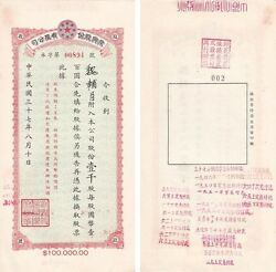 S1355 Yung-sing Co. Ltd Stock Certificate Of 1000 Shares Shanghai 1947