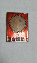 Badge. Japan. 19th Anniversary Of The Nuclear Bombing Of Hiroshima. 6.08.45. 64