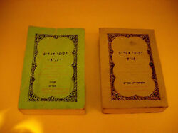 Tanya Printed In Cairo And Alexandria Egypt 1984 - Chabad Hebrew Book
