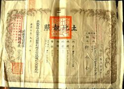 D4091 Land Deed Of China Manchoukuo 1940 With Flag