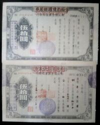 1 Rare Ww2 Hong Kong Postal Savings Note W Commonwealth Revenue Stamps 2 Avail