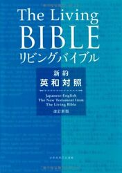 Japanese-english Living Bible New Testament By Press Word Of Life