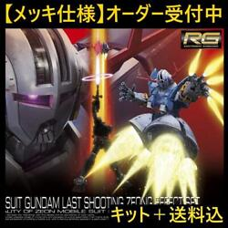 Limited To Point Unasynthesed Plating Specifications Rg Zeong Effect Set Gundam