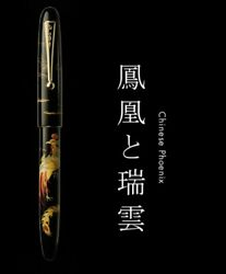 Pilot Namiki Fountain Pen Japan Art Series Flat Maki-e Chinese Phoenix K14