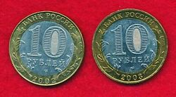 Russia 2002 And 2003 10 Roubles 2 Coins Bi-metallic