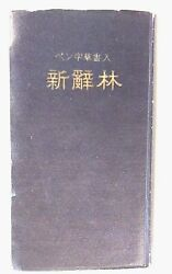 New Cilin Dictionary, 1946 Showa Period Defense Historical Compilation Dept.