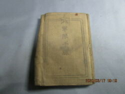 Pacific War Military Identity Card Japanese Army Vintage Letters 0508 Y