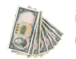 Lot Of 8 - 1936 10 Yuan Banknote From Central Bank Of China