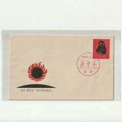 1980 Geng Shen Year Of Monkey China Stamp Company T46 First Day Cover
