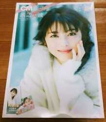 Sold Luxury Special Edition Minami Hamabe Cmnow 2021 January Issue Cm Now