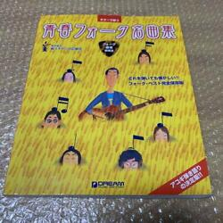 Used Books Collection Of Famous Youth Folk Songs Sung On Guitar Fork Taverns