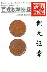 F7371 China Collection Gallary Handbook Of Bronze Coins And Amulates 2007