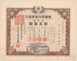 S5014 Taiwan Electricity Co. Stock Certificate 10 Shares 1919