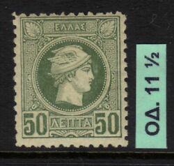 Greece 88 Mnh 1891 50l Perf 11.5 Athens Print Cv 22.50 For Hinged Signed
