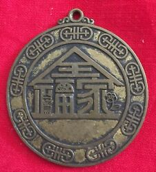 Rare China Chinese Pendant/charm/amulet/coin All Family Fortune/blessing 全家福/福