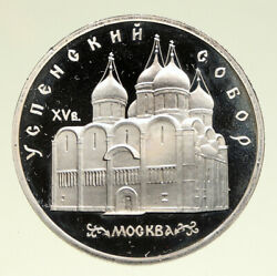 1990 Russia Moscow Uspenski Cathedral Vintage Old Proof 5 Ruble Coin I94967
