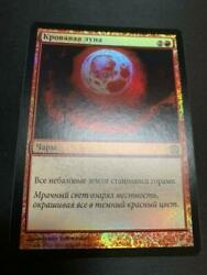 Mtg Blood-stained Moon Russian Foil