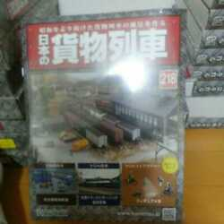 Gauge All Volumes Freight Trains In Japan 220 With Dedicated Binder