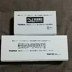 Tomix Weekly Model Railroad Steam Locomotives And Diesel Cars Set